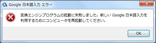 Google japaneseinput error