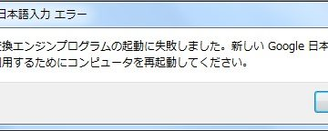 google-japaneseinput-error.jpg