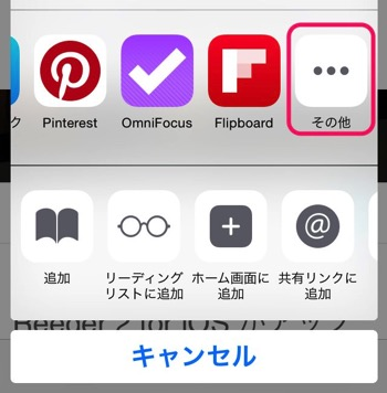 Ios8 extension move 01