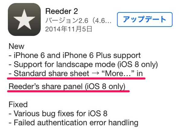 Reeder2 ios 2 6 update