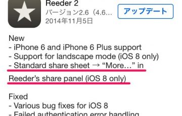 reeder2-ios-2_6-update.jpg