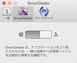 AppCleaner SmartDelete 01