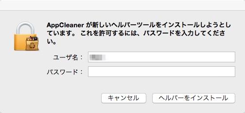 AppCleaner SmartDelete 02