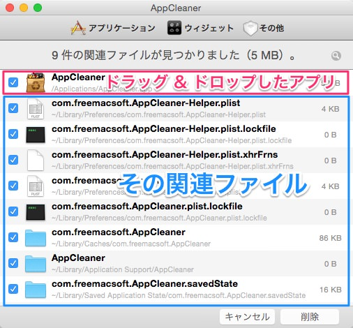 AppCleaner drag and drop 02