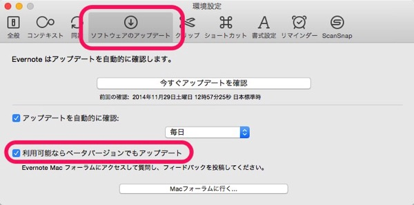 Evernote Beta setting