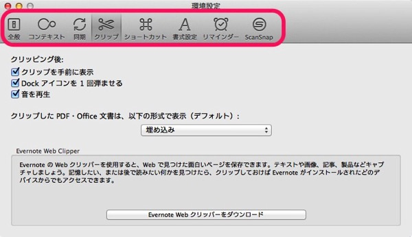Evernote Official setting
