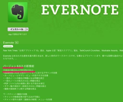 Evernote 603