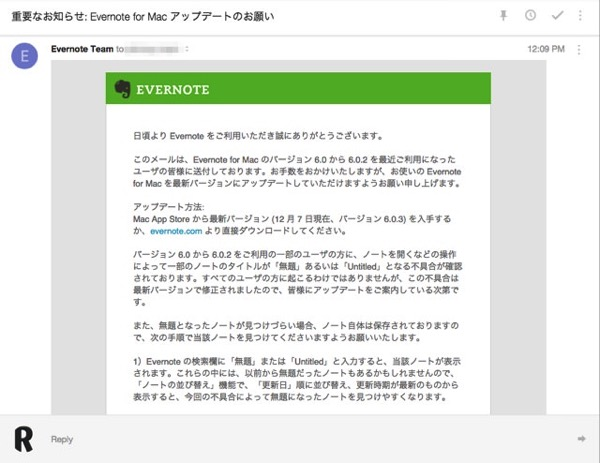 Evernote Important information mail