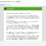 evernote-Important-information-mail.jpg