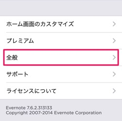 Evernote iphone widget recent note 02