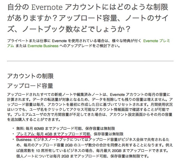 Evernote premium 4gb or 1gb 02