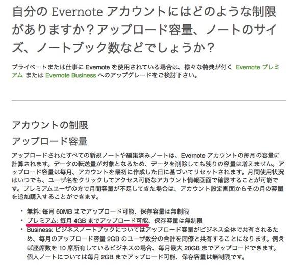 Evernote premium 4gb or 1gb 02