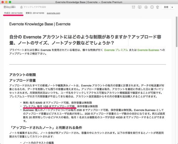 Evernote premium 4gb or 1gb 03
