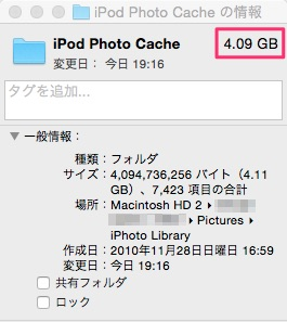IPod Photo Cache 02
