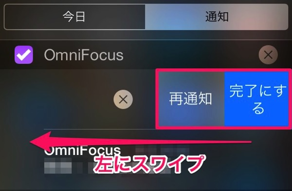 Omnifocus2 iphone 2.4 widget 01