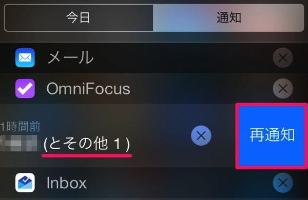 Omnifocus2 iphone 2.4 widget 02