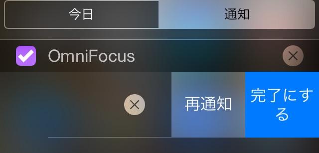 Omnifocus2 iphone 2.4 widget