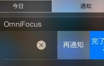 omnifocus2-iphone-2_4-widget.jpg