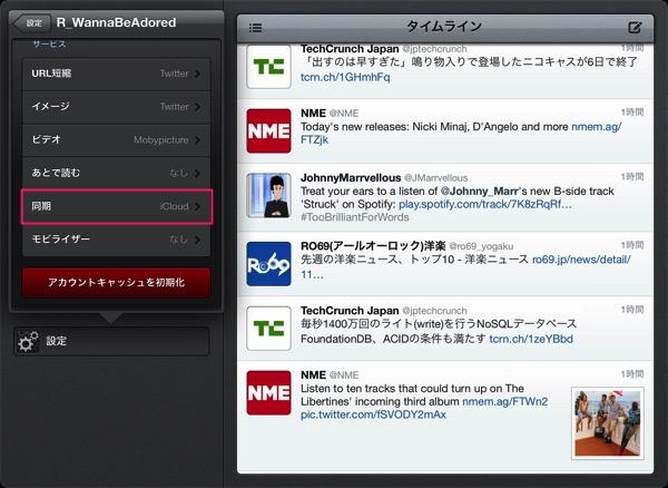 Tweetbot ipad 03