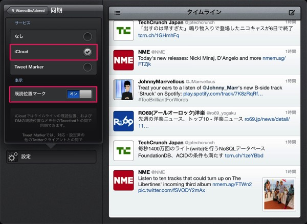 Tweetbot ipad 04