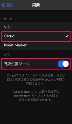 Tweetbot iphone 04