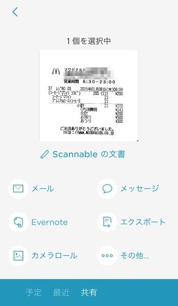 Scannable Share 01