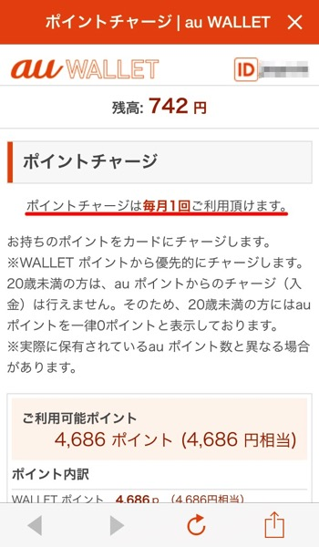 Au wallet charge point 03