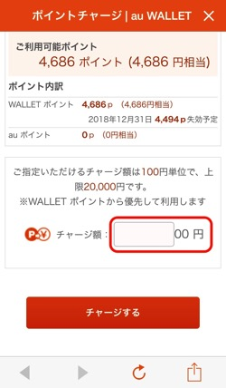 Au wallet charge point 04
