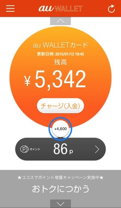 au wallet charge point 07