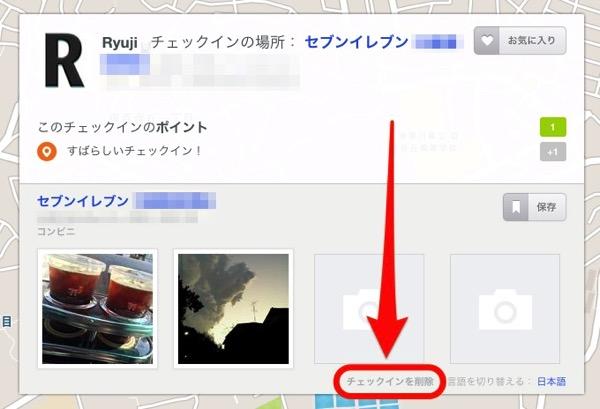 Foursquare history delete 03