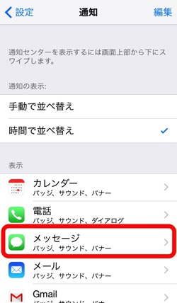 Iphone message repeat notifications 02
