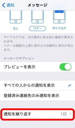 Iphone message repeat notifications 03