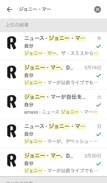 Inbox by gmail search japanese