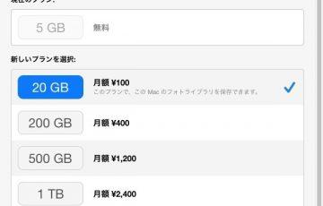 Photos-iCloud-Storage-Upgrade.jpg