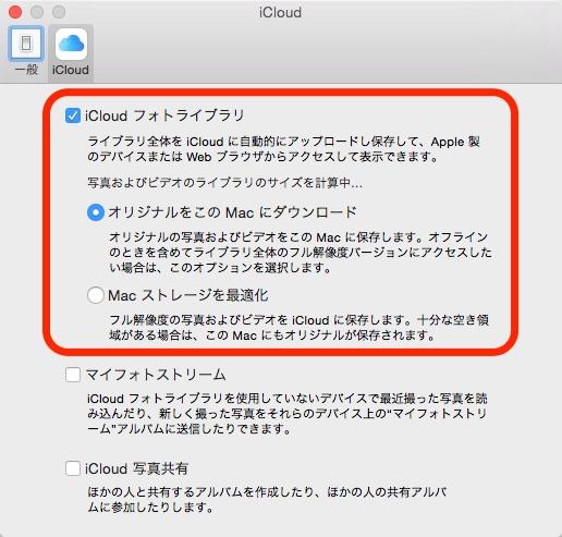 Photos iCloud setting