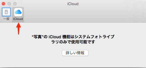Mac photos icloud photo library 01