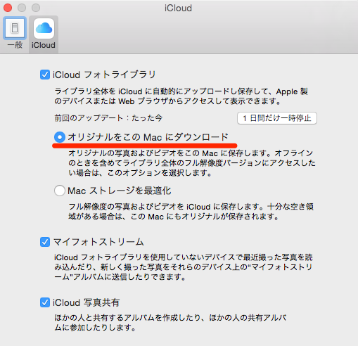 Mac photos icloud photo library 03