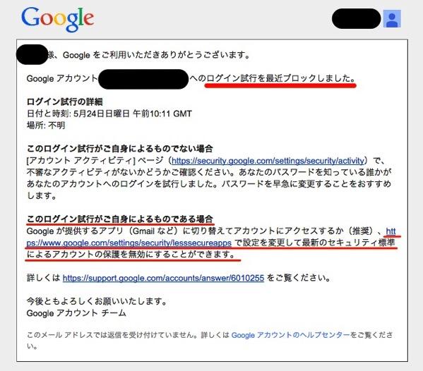 Gmail login block