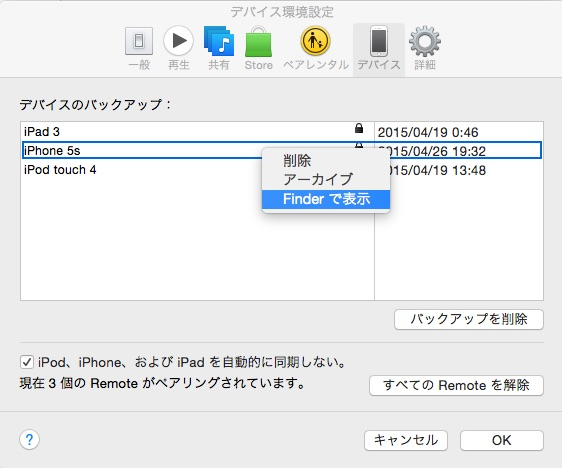 Itunes ios backup