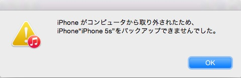 Itunes remove iphone