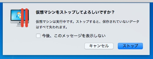 Parallels desktop stop 03