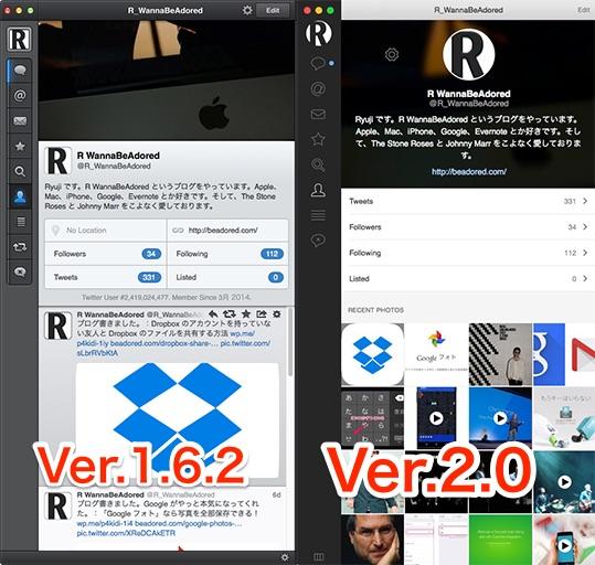 Tweetbot1 2 UI