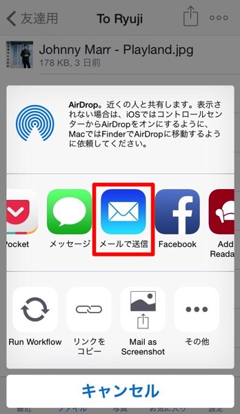 Dropbox share link ios 04