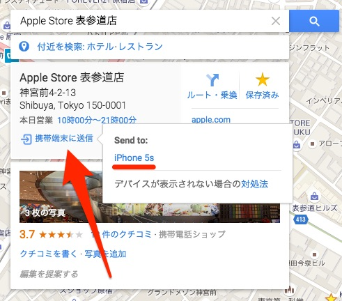 Google maps push notifications to iphone 05