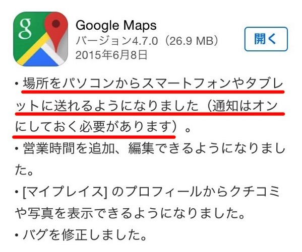 Iphone google maps 4 7 0