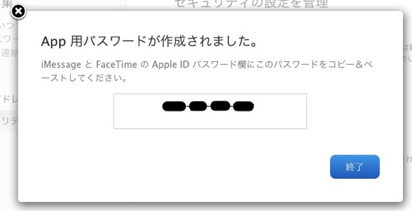 Two factor authentication for app my apple id 02