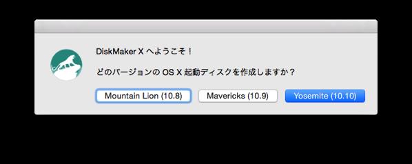 DiskMaker X 01