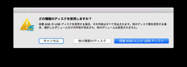 DiskMaker X 03
