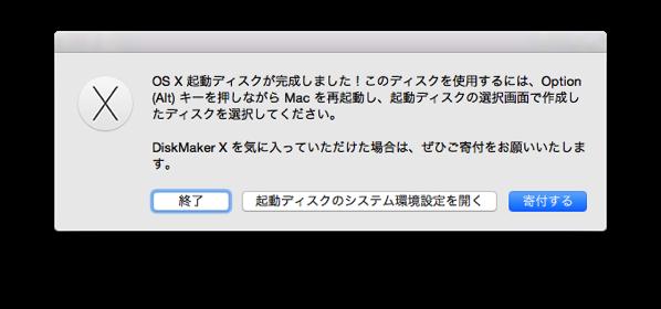 DiskMaker X 09