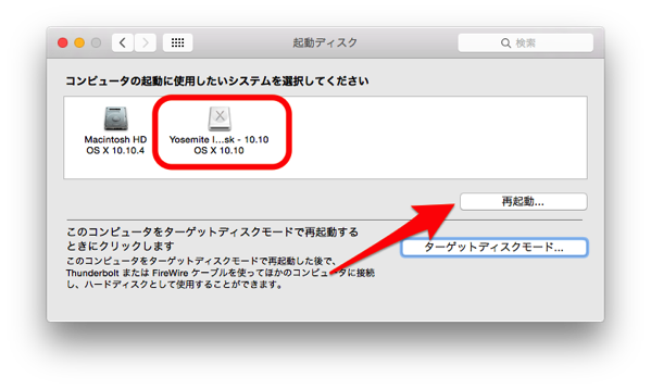 System Preferences Boot Disk